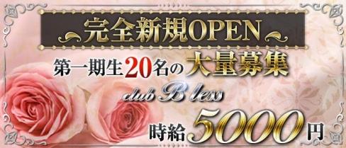 club B less (ブレス)【公式求人・体入情報】(草加キャバクラ)の求人・体験入店情報