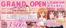 カフェ&バー Reia(レイア)【公式求人・体入情報】 バナー