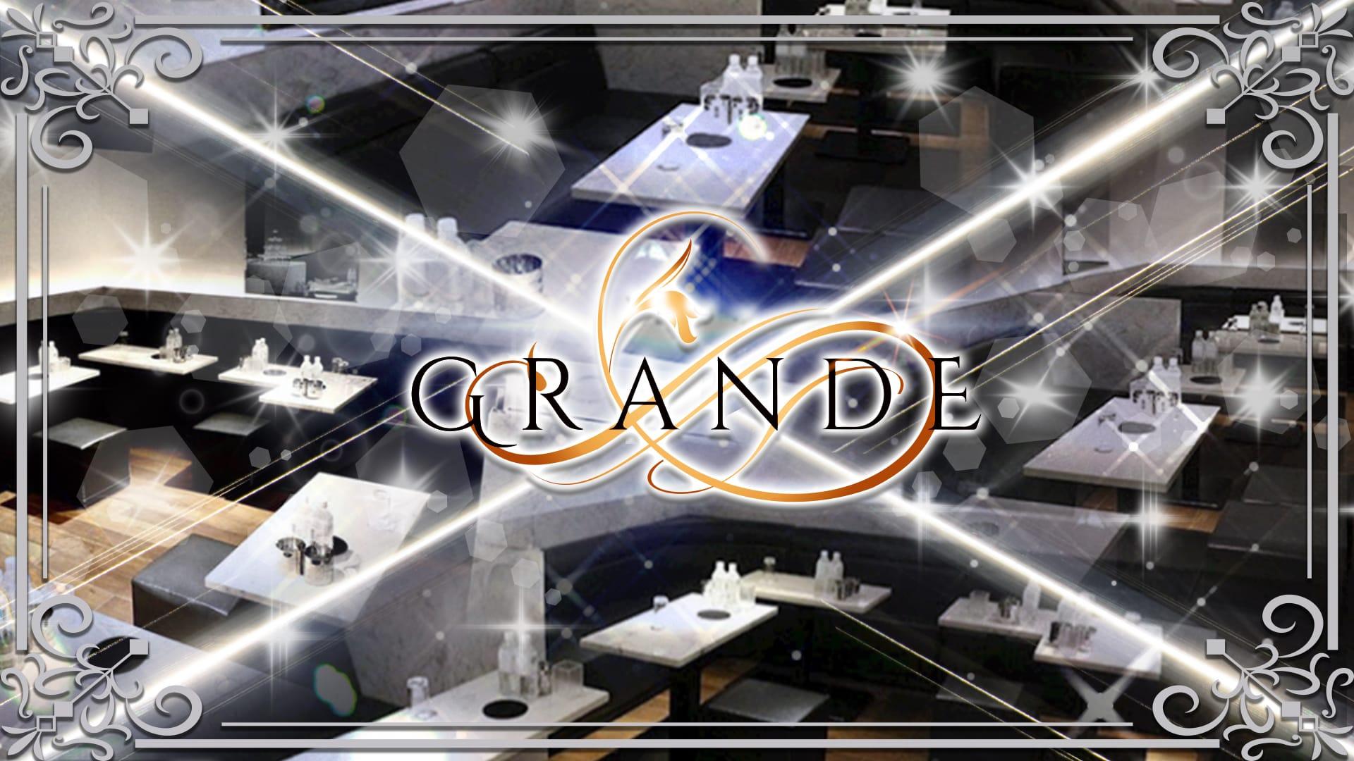 GRANDE(グランデ)池袋 池袋キャバクラ TOP画像