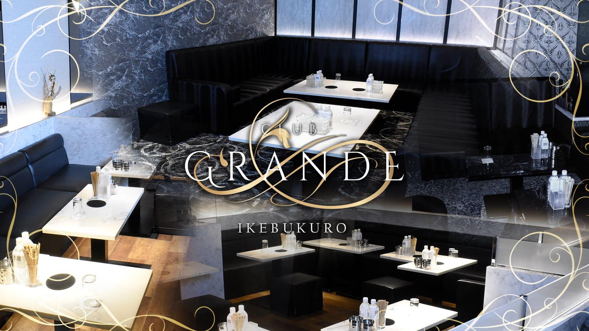 池袋 GRANDE(グランデ)【公式求人・体入情報】 池袋キャバクラ TOP画像