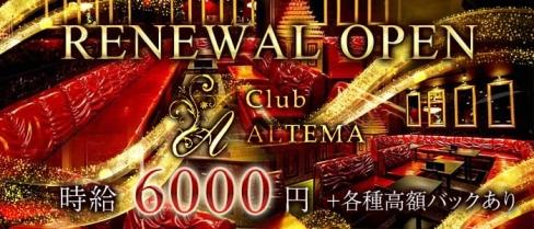 Club ALTEMA(アルテマ)【公式求人・体入情報】(梅田キャバクラ)の求人・体験入店情報