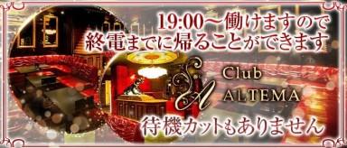 Club ALTEMA(アルテマ)【公式求人・体入情報】(梅田キャバクラ)の求人・バイト・体験入店情報