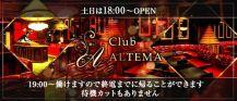 Club ALTEMA(アルテマ)【公式求人・体入情報】 バナー