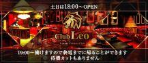 Club Leo(レオ)【公式求人・体入情報】 バナー