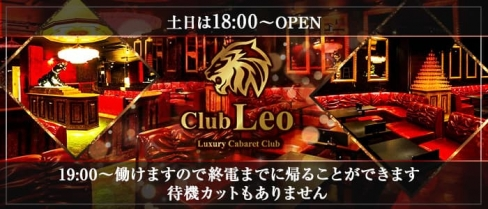 Club Leo(レオ)【公式求人・体入情報】(梅田キャバクラ)の求人・バイト・体験入店情報