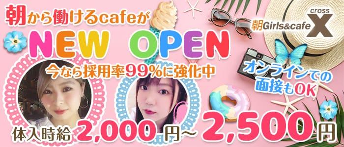 朝Girls&cafe X(クロス) 渋谷ガールズバー バナー