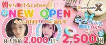 朝Girls&cafe X(クロス)【公式求人情報】 バナー