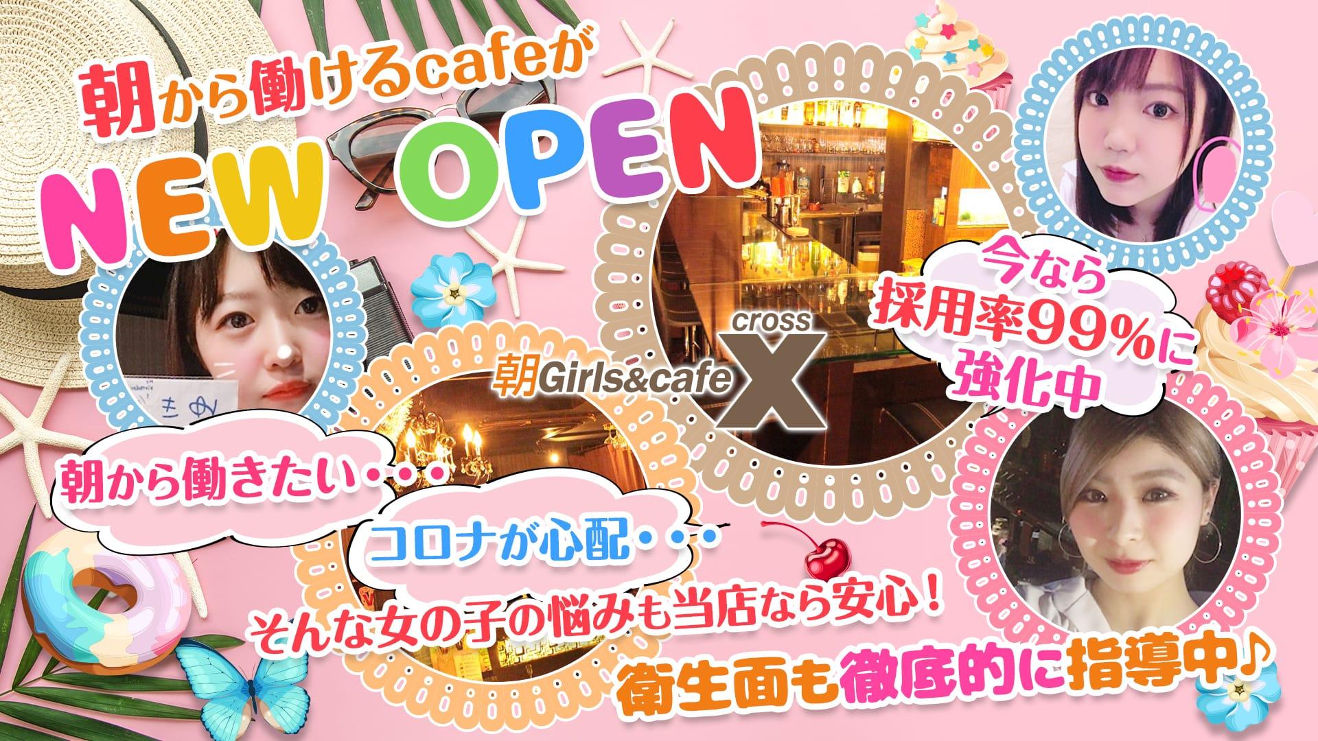 朝Girls&cafe X(クロス) 渋谷ガールズバー TOP画像