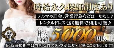 Club L (エル)【公式求人情報】(藤沢キャバクラ)の求人・バイト・体験入店情報
