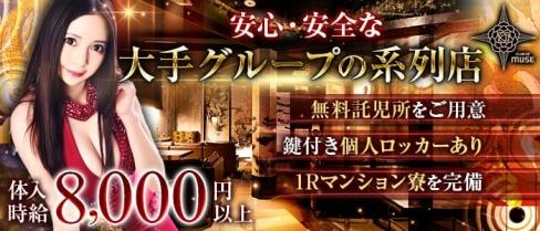club of MUSE(ミューズ)【公式求人情報】(北千住キャバクラ)の求人・体験入店情報