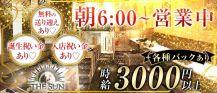 THE SUN(ザ・サン)朝昼キャバ【公式求人情報】 バナー