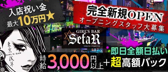 GIRL'S BAR SefaR (セファ) 上野ガールズバー バナー