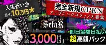 GIRL'S BAR SefaR (セファ)【公式求人情報】 バナー