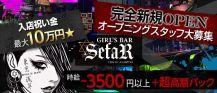 GIRL'S BAR SefaR (セファ)【公式求人・体入情報】 バナー