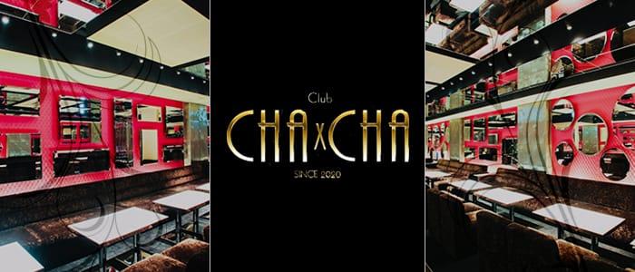 Club CHA CHA チャチャ 難波キャバクラ バナー