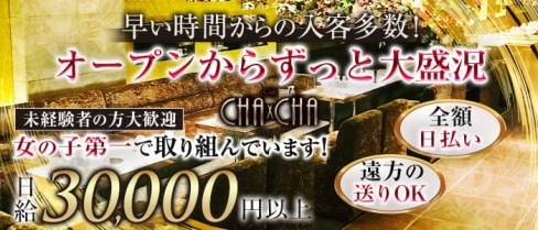 Club CHA CHA チャチャ【公式求人・体入情報】(難波キャバクラ)の求人・体験入店情報