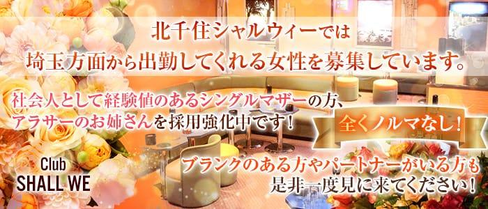 【北千住】Club ~SHALL WE~(シャルウィー) 草加キャバクラ バナー