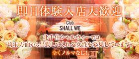 【北千住】Club ~SHALL WE~(シャルウィー) 草加キャバクラ 即日体入募集バナー