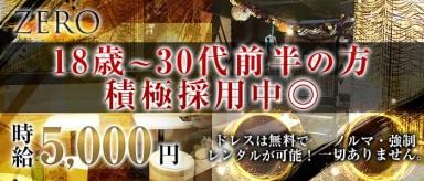 ZERO(ゼロ)【公式求人情報】(藤沢キャバクラ)の求人・バイト・体験入店情報