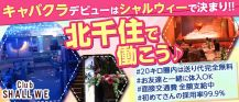 【北千住】Club ~SHALL WE~(シャルウィー)【公式求人情報】 バナー