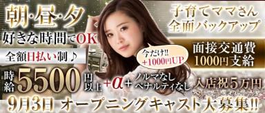 【朝】SHELTER 2(シェルター2)【公式求人情報】(歌舞伎町昼キャバ・朝キャバ)の求人・バイト・体験入店情報