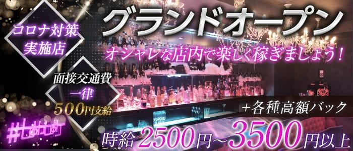 New Style Bar #しゅわしゅわ 千葉ガールズバー バナー