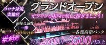New Style Bar #しゅわしゅわ【公式求人情報】 バナー