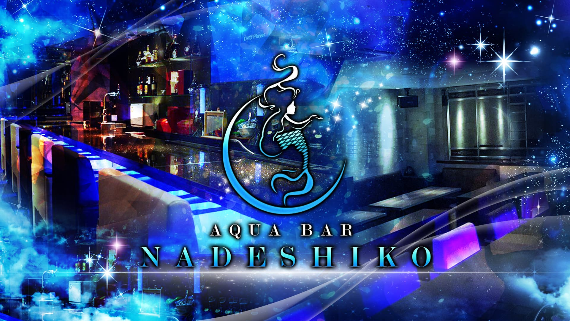 AquaBar NADESHIKO(ナデシコ)【公式求人・体入情報】 中洲ガールズバー TOP画像