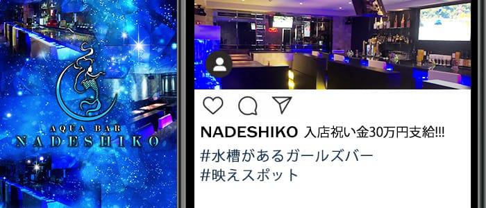 AquaBar NADESHIKO(ナデシコ)【公式求人・体入情報】 中洲ガールズバー バナー