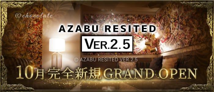【西麻布】AZABU RESITED VER2.5~レジテッド~ 六本木ラウンジ バナー