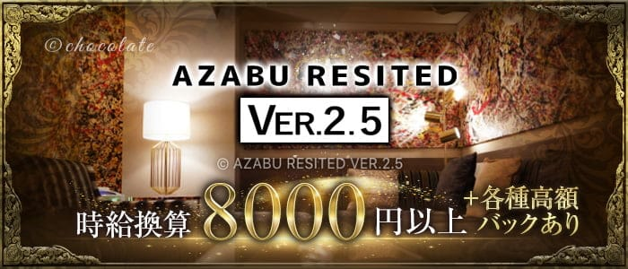 【西麻布】AZABU RESITED VER2.5~レジテッド~【公式求人・体入情報】 六本木ラウンジ バナー