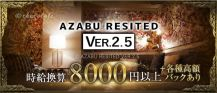 【西麻布】AZABU RESITED VER2.5~レジテッド~【公式求人情報】 バナー