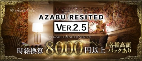 【西麻布】AZABU RESITED VER2.5~レジテッド~【公式求人・体入情報】(六本木ラウンジ)の求人・体験入店情報