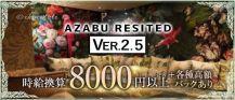 【西麻布】AZABU RESITED VER2.5~レジテッド~【公式求人・体入情報】 バナー