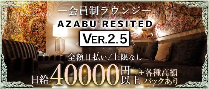 【西麻布】AZABU RESITED VER2.5~レジテッド~【公式求人・体入情報】 六本木会員制ラウンジ バナー