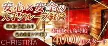 クリスティーナ岡山【公式求人情報】 バナー