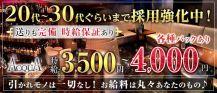 Club AQUA(アクア)【公式求人・体入情報】 バナー