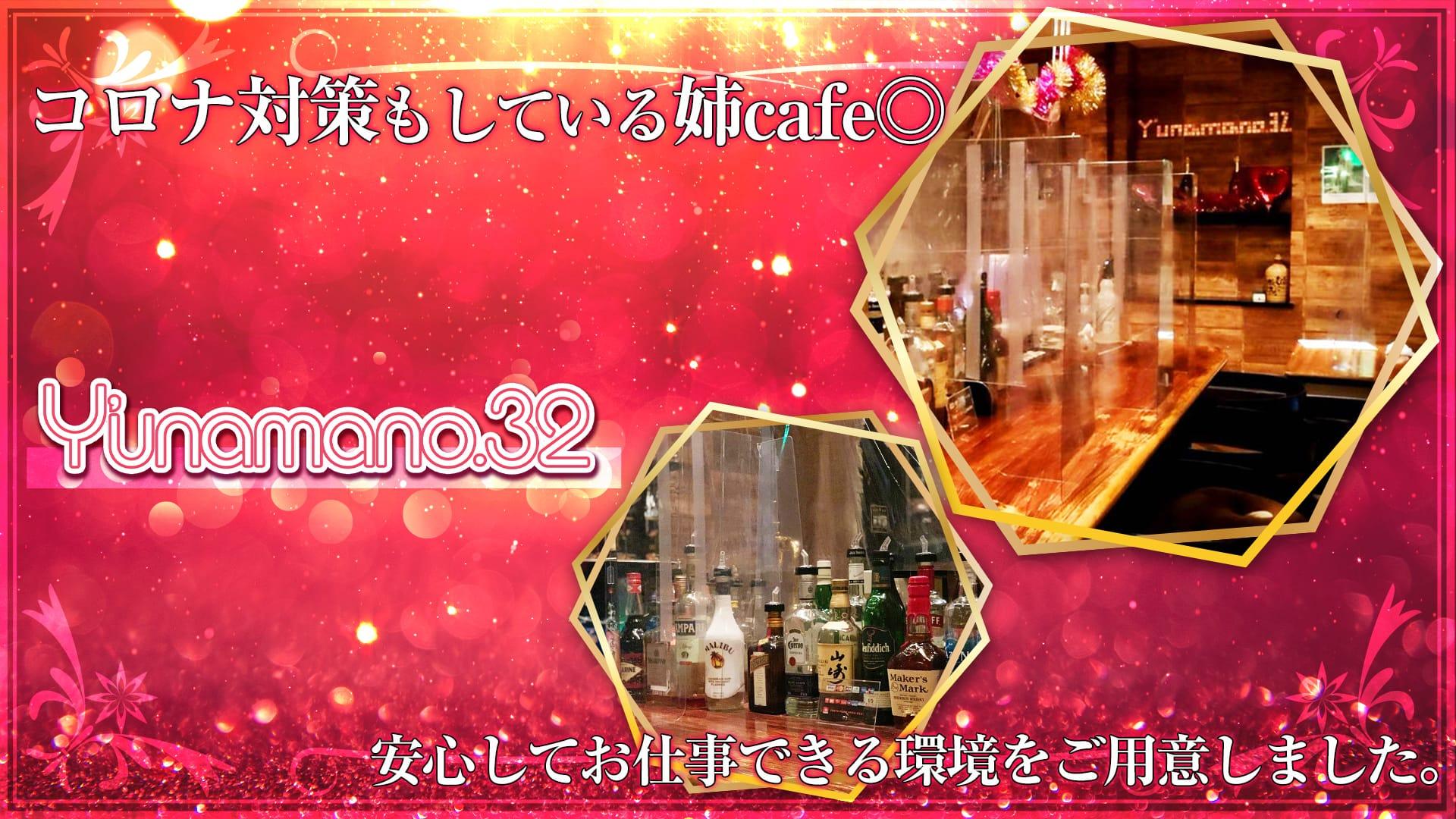 姉カフェ Y'unamano.32 自由が丘店(ユナマノミニ) 渋谷ガールズバー TOP画像