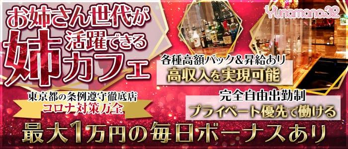 姉カフェ Y'unamano.32 自由が丘店(ユナマノミニ) 渋谷ガールズバー バナー