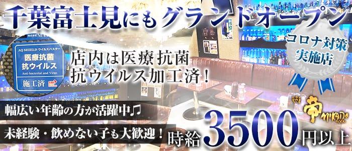 帝-MIKADO-(ミカド) 船橋姉キャバ・半熟キャバ バナー