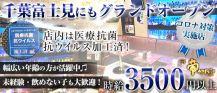 帝-MIKADO-(ミカド)【公式求人情報】 バナー
