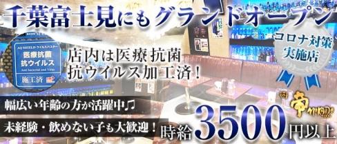 帝-MIKADO-(ミカド)【公式求人情報】(船橋姉キャバ・半熟キャバ)の求人・バイト・体験入店情報