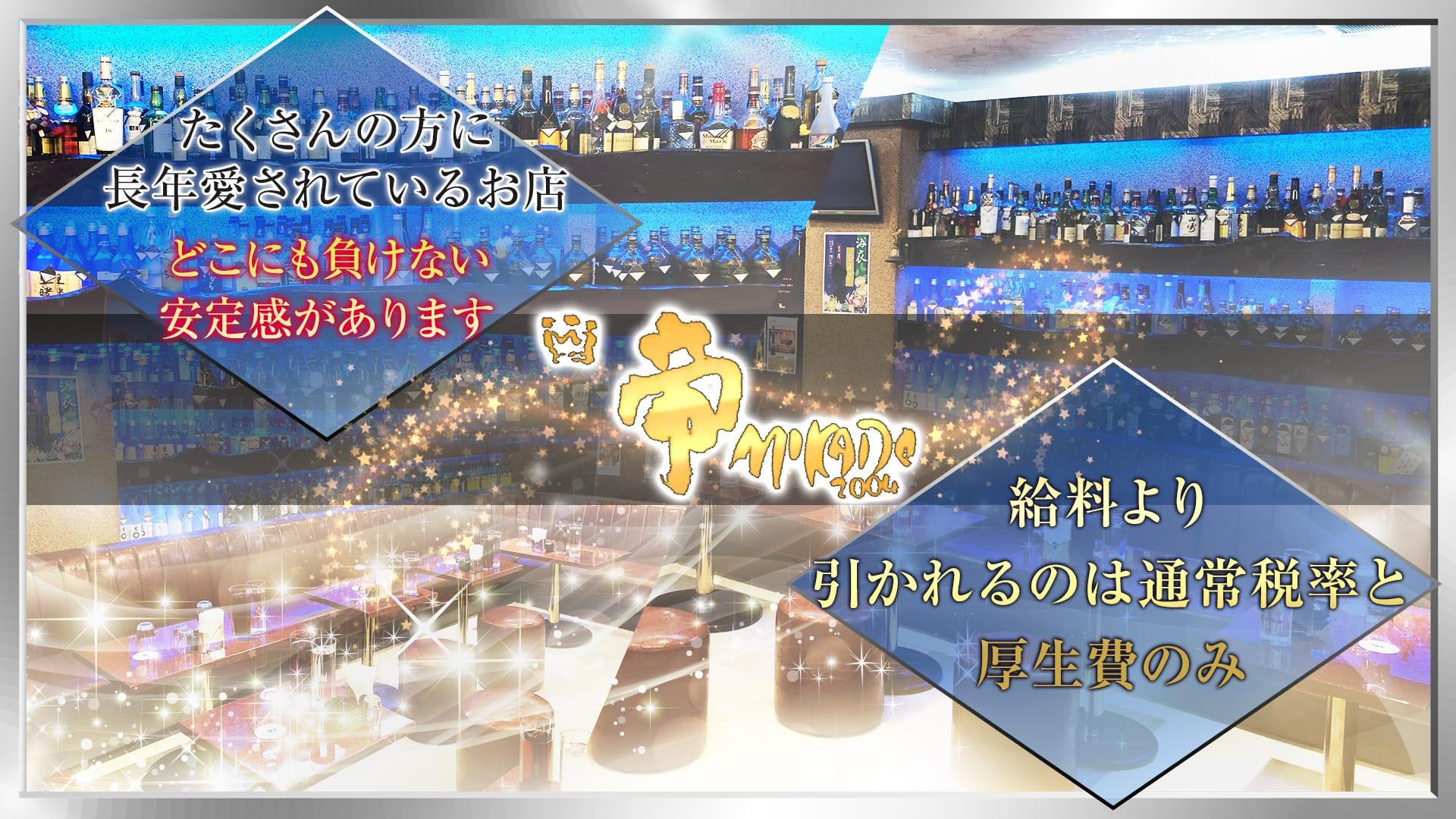 帝-MIKADO-(ミカド) 船橋姉キャバ・半熟キャバ TOP画像