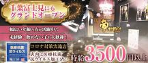 帝-MIKADO-(ミカド)【公式求人・体入情報】 バナー