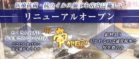 帝-MIKADO-(ミカド) 船橋姉キャバ・半熟キャバ