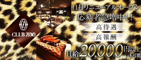 ZOO 金沢(ズー)【公式求人情報】(片町キャバクラ)の求人・体験入店情報