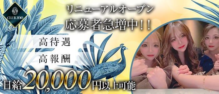 ZOO 金沢(ズー)【公式求人・体入情報】 片町キャバクラ バナー