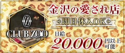 ZOO 金沢(ズー)【公式求人・体入情報】(片町キャバクラ)の求人・体験入店情報