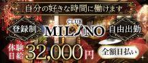 CLUB MILANO (ミラノ)【公式求人情報】 バナー