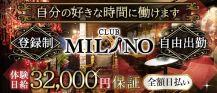 CLUB MILANO (ミラノ)【公式求人・体入情報】 バナー